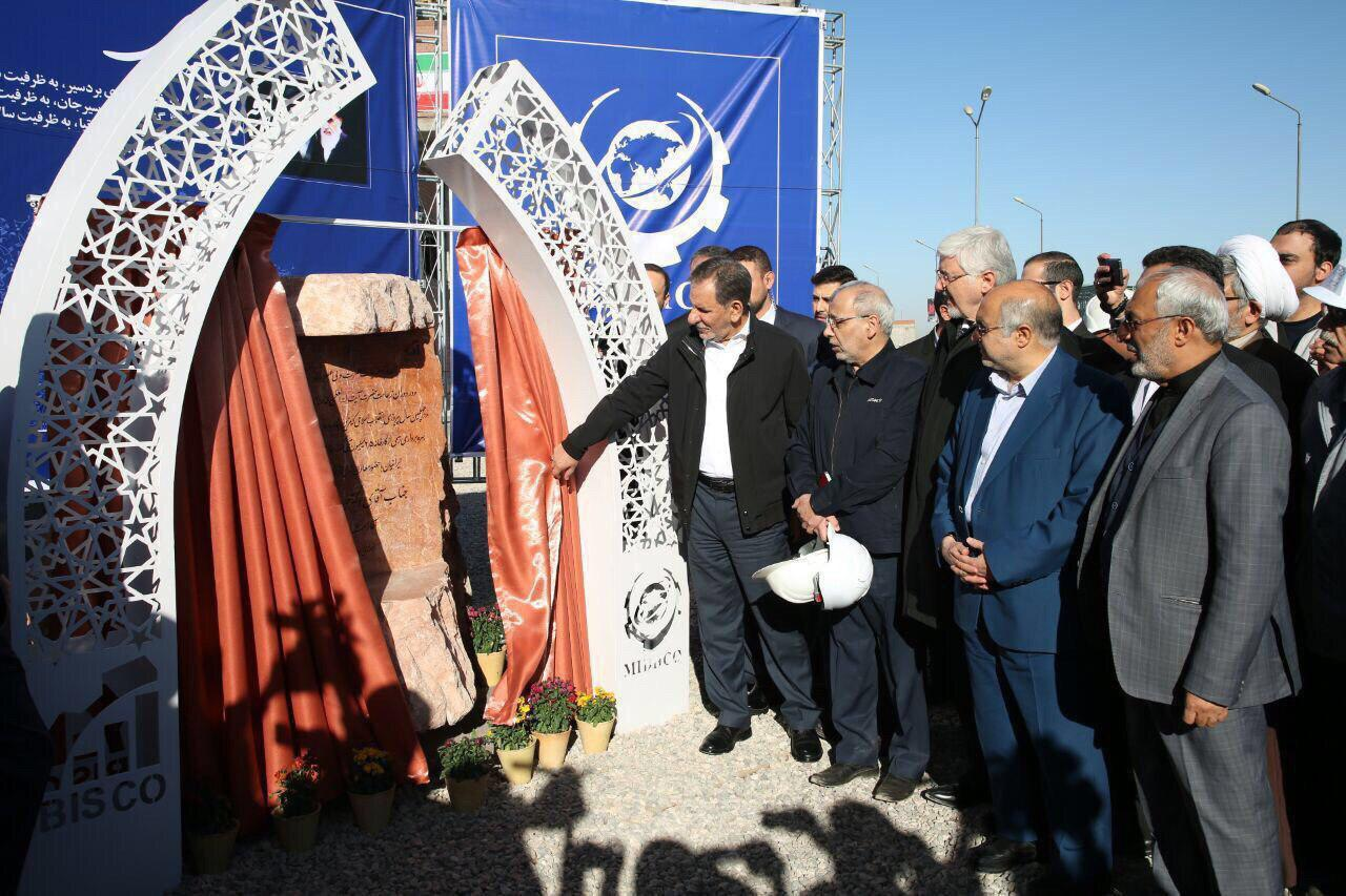 The Opening of Pellet Production Plant in Kerman